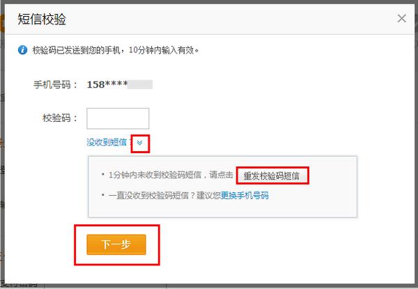 非大陆用户用邮箱在支付宝网站注册个人账户