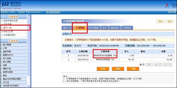 光大银行网上银行3_支付宝提现或认证款项在网上银行明细中是怎么显示的? - 服务 ...