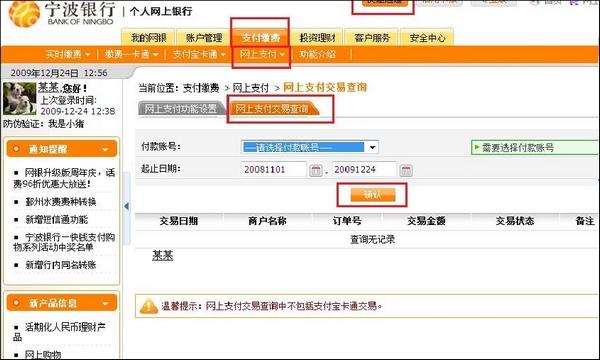 宁波银行网上支付订单号如何查询