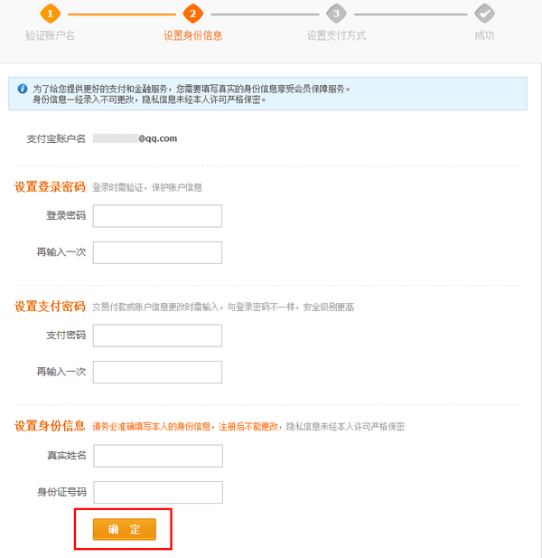 用手机号码注册支付宝账户的激活流程