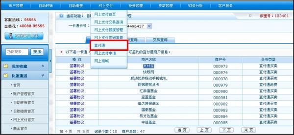 招行网上银行专业版_招商银行快捷支付(卡通)取消流程 - 服务大厅 - 支付宝