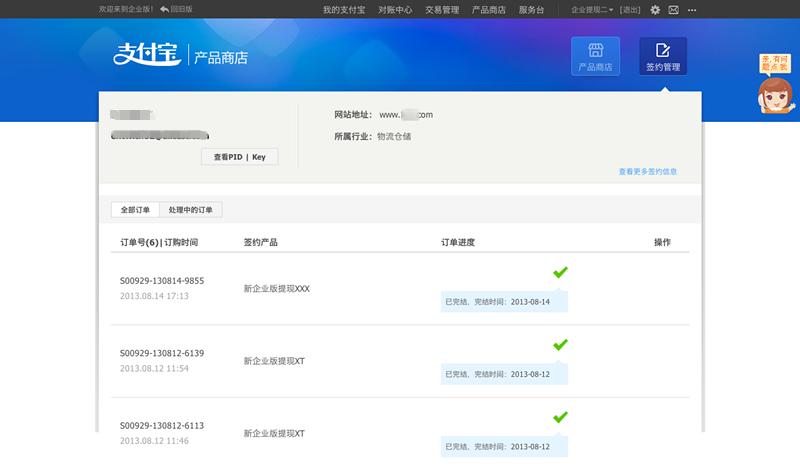 官方淘宝网登陆_支付宝登陆.htm -微博生活网