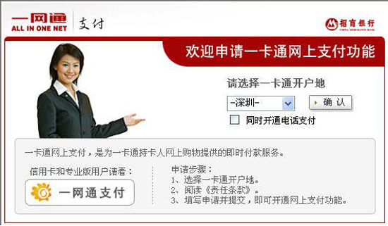 招行网上银行专业版_招行如何开通网上银行? - 服务大厅 - 支付宝